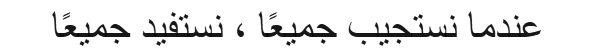 Census-Arabic